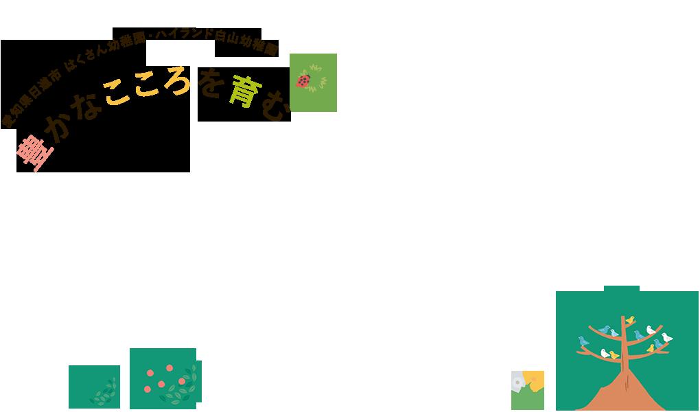 愛知県日進市 はくさん幼稚園・ハイランド白山幼稚園 豊かなこころを育む